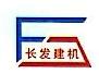 东莞市长发建筑机械有限公司 最新采购和商业信息