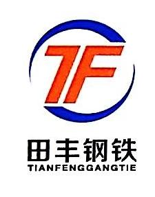 浙江田丰钢铁有限公司 最新采购和商业信息