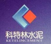 贵州科特林水泥有限公司 最新采购和商业信息