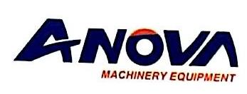 厦门市安诺威机械设备有限公司 最新采购和商业信息