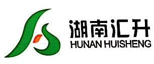 湖南汇升生物科技有限公司 最新采购和商业信息