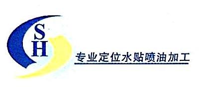 深圳市钜盛豪科技有限公司 最新采购和商业信息
