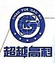 辽宁超越高科电子有限公司 最新采购和商业信息