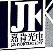 上海嘉肯光电科技有限公司