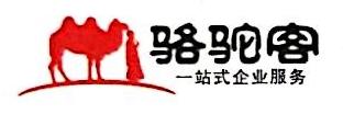 深圳市软云电子商务有限公司 最新采购和商业信息