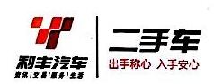 内蒙古利丰诚信旧机动车交易有限公司 最新采购和商业信息