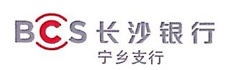 长沙银行股份有限公司宁乡支行