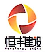 济南恒丰建设项目管理有限公司 最新采购和商业信息