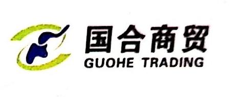 河南国合商贸有限公司 最新采购和商业信息
