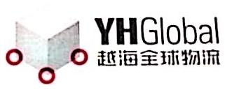 深圳越海全球供应链有限公司 最新采购和商业信息
