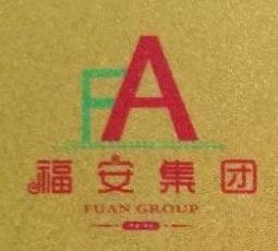 乐东福安房地产开发有限公司 最新采购和商业信息