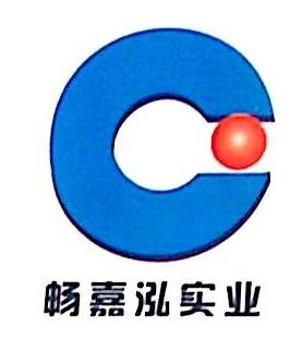 上海畅嘉泓实业有限公司 最新采购和商业信息