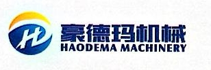 台州市豪德玛机械有限公司 最新采购和商业信息