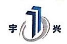 山东宇兴建设有限公司 最新采购和商业信息