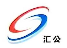 上海汇公电子科技有限公司 最新采购和商业信息