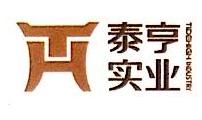 浙江泰亨实业有限公司 最新采购和商业信息