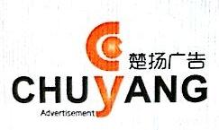 上海楚扬广告有限公司