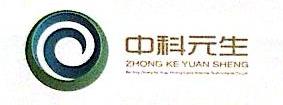 北京中科元生基因科技有限公司 最新采购和商业信息