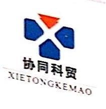 许昌协同科贸有限公司 最新采购和商业信息