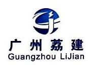 广州荔建电力建设有限公司 最新采购和商业信息