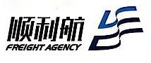 深圳市顺利航国际货运代理有限公司 最新采购和商业信息