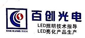 深圳市百创科技有限公司 最新采购和商业信息