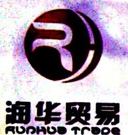 新兴县润华贸易有限公司
