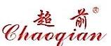 温岭市超前鞋业有限公司 最新采购和商业信息