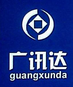 厦门广讯达数码科技有限公司 最新采购和商业信息