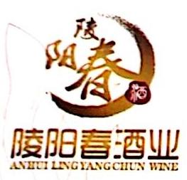 安徽陵阳春酒业有限责任公司