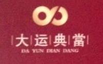 温岭市大运典当有限责任公司 最新采购和商业信息