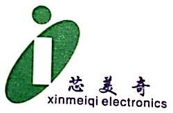深圳市芯美奇电子有限公司 最新采购和商业信息