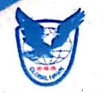 桂林全球鹰安全技术有限责任公司