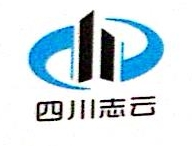 四川省志云水利水电工程有限公司