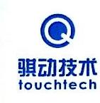 广州骐动信息技术有限公司 最新采购和商业信息