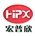 深圳市宏普欣电子科技有限公司 最新采购和商业信息