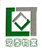 广州常泰物业管理有限公司花都分公司 最新采购和商业信息
