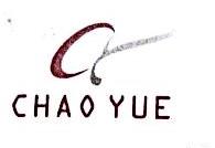 深圳市自我超越服饰设计有限公司