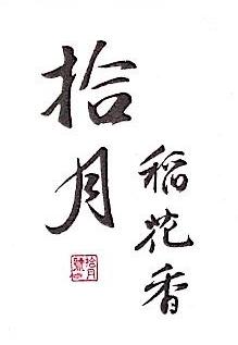厦门拾月稻花香贸易有限公司 最新采购和商业信息