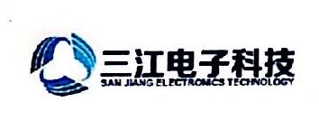 潍坊三江电子科技有限公司 最新采购和商业信息