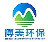 江西博美环保科技有限公司 最新采购和商业信息