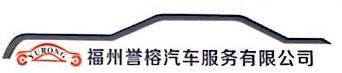 福州市誉榕汽车服务有限公司