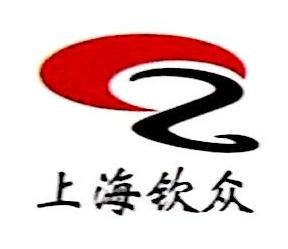 上海钦众精密工业有限公司 最新采购和商业信息