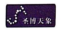 郑州圣博天象文化传播有限公司
