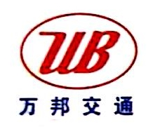 南京万邦交通设施有限公司 最新采购和商业信息