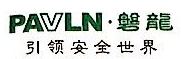 湖南磐龙安全系统股份有限公司
