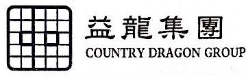益龙建材(东莞)有限公司 最新采购和商业信息