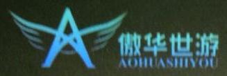 重庆傲华世游科技有限公司
