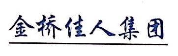 北京金桥佳人传媒影视广告有限公司 最新采购和商业信息