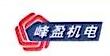 珠海市香洲峰盈五金机电设备有限公司 最新采购和商业信息